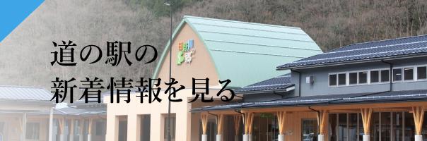 道の駅新着情報