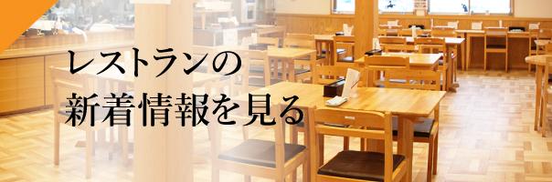 レストランの新着情報