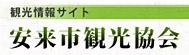 観光情報サイト安来市観光協会