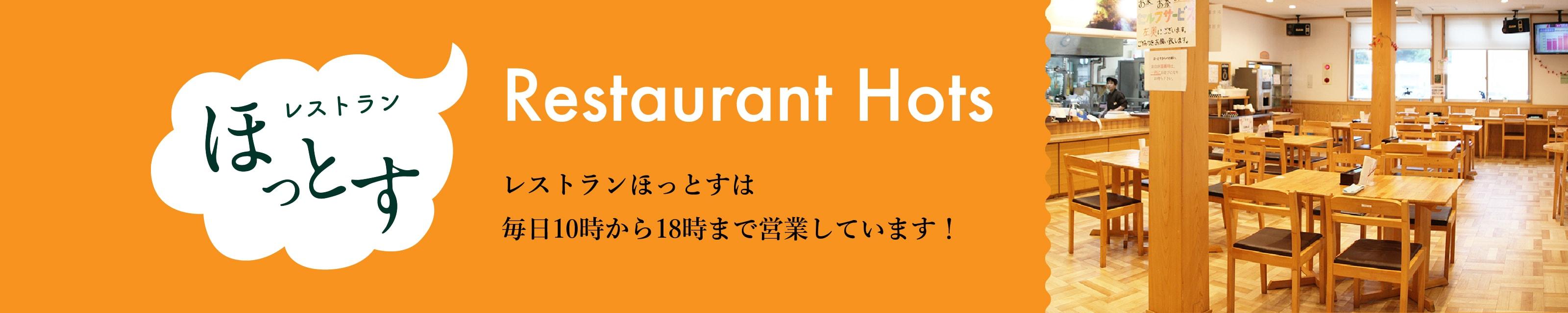 レストランほっとす