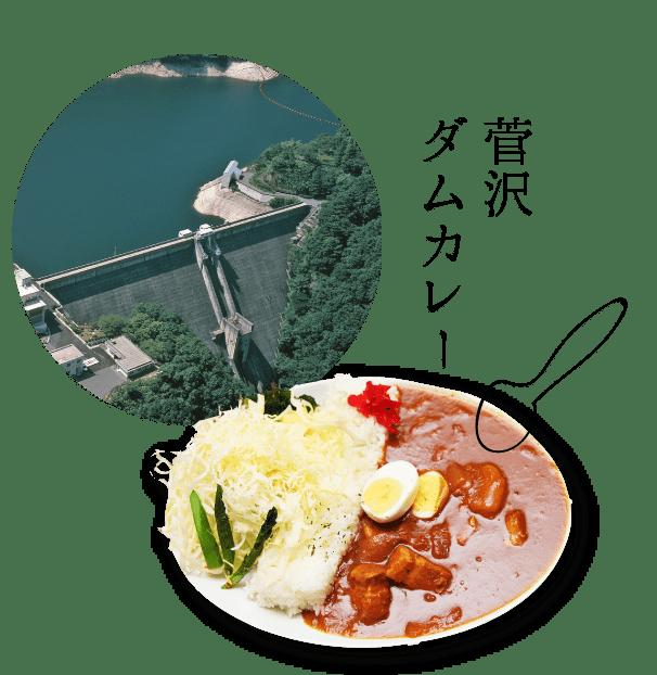 菅沢ダムカレー